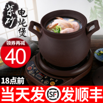 Kangya shun full automatic multi-function electric casserole purple clay pot soup stew pot cook porridge artifact soup electric stew pot home