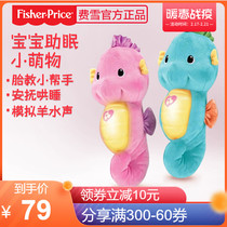 Fisher small seahorse sound and light to appease the doll hand puppet pregnant newborn baby music doll sleep 0-1 years old