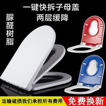 Urea Formaldehyde Toilet Cover Slowly Reduced and Thickened Old-fashioned Large U-shaped Toilet Cover for Adult Parents, Sons, Mothers and Children