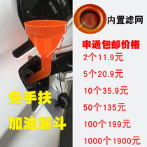 Free hand with detergent funnel refueling with filter funnel plus gasoline engine oil fuel filter car motorcycle