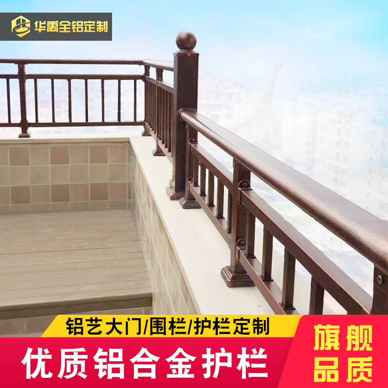 Huayu Aluminum Alloy Barrier Villa Balcony Fence Indoor Aluminum Art European Armrails Outdoor Balcony Barrier