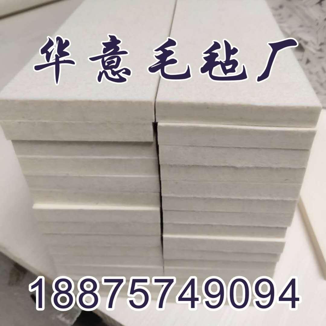 Laine feutre haute densité porter résistance à haute température laine polie feutre insonorisation poussière fine étanchéité blanche industrie linoléum feutre