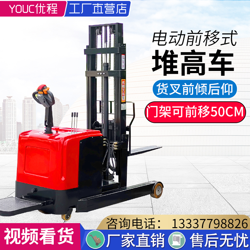 Excellent range forward-shifting electric forklift legless pile high car 2 tons of fully automatic hydraulic lift 1 ton small loading and unloading forklift