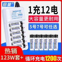 Multiply No. 5 7 rechargeable battery 12 universal rechargeable battery charger set 1.2VAAA nickel hydride high-capacity punch battery instead of 1.5v lithium dry carbon 7 5 battery