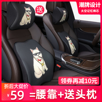 Car waist cushion back waist support seat headrest set car car memory cotton four seasons