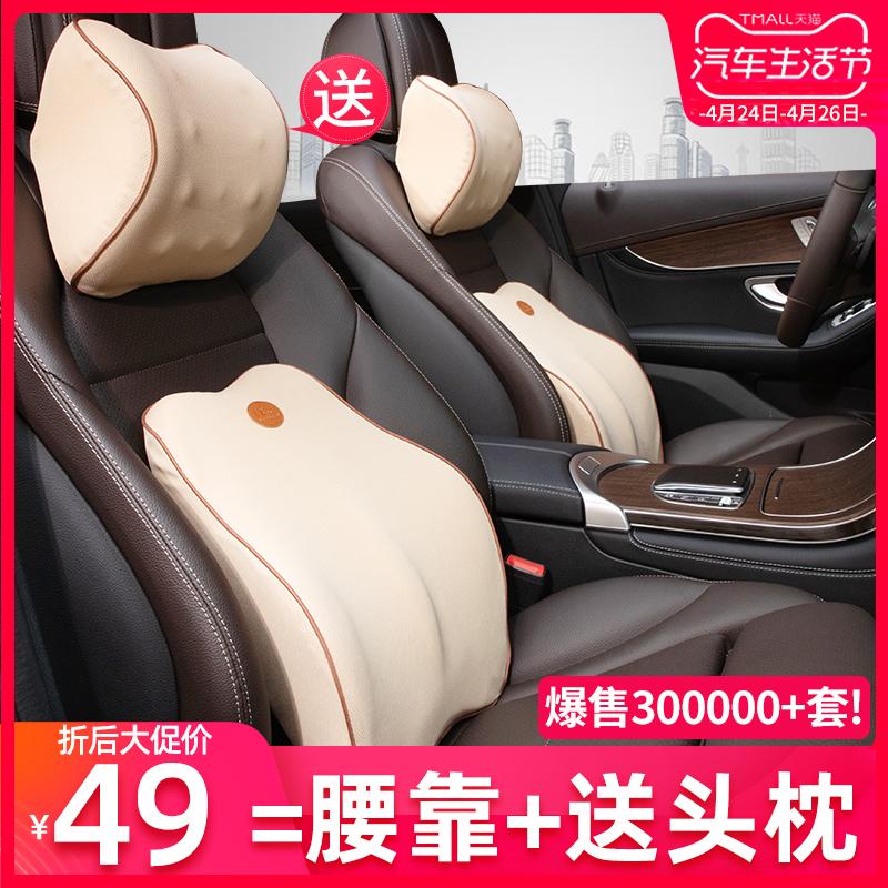 Car cushion Lumbar cushion Back cushion Car driver seat lumbar support Lumbar support Memory cotton headrest Lumbar support