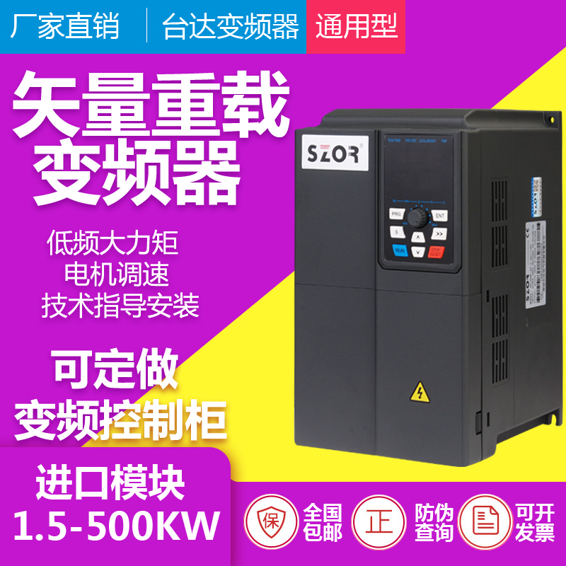 Delta Inverter 1.5KW2.2KW4KW5.5KW7.5KW11KW15KW/380V Three-phase Motor Governor