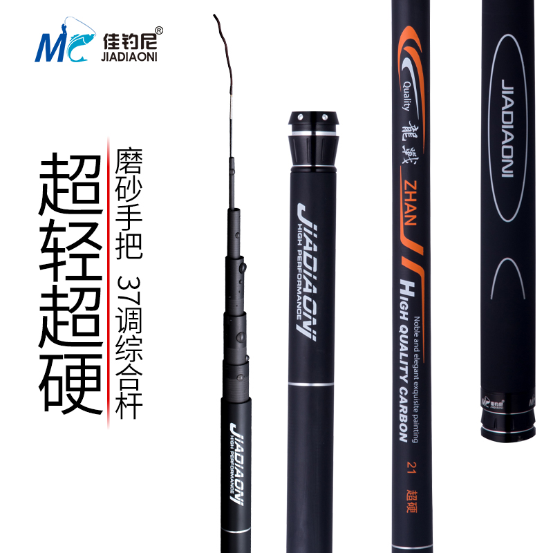 Jiadiao nylon battle 5.4m fishing rod carbon ultra-light 37 tuning platform fishing rod rod fishing gear genuine fishing rod
