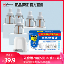 Radar electric mosquito coil liquid Plug-in household set mosquito repellent liquid mosquito killer liquid electric mosquito coil heater 280 nights without fragrance