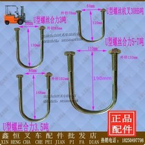 Lifting U-shaped bolt support cylinder lifting clip screw fixing bolt clasp joint Hangzhou Fork Cylinder Forklift block 3 tons