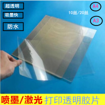 Inkjet printing A4 Transparent film paper laser waterproof full permeable forest piece A3 binding cover Pet projection package