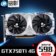 Shadow Ming gtx750ti graphics 4G alone spell gtx650 1g graphics card after gtx1050 computer graphics 2G