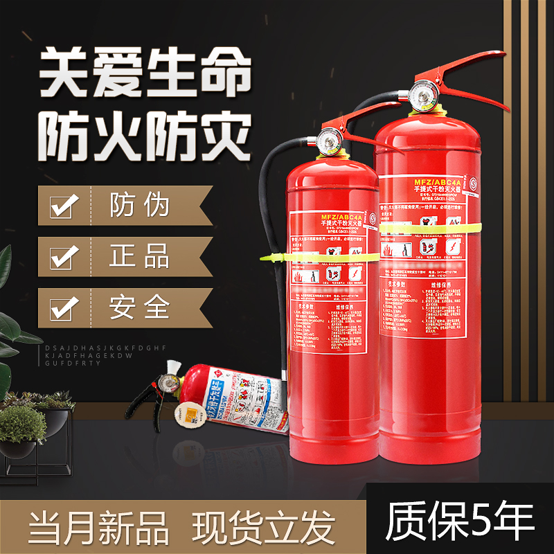 Shop with hand-held 4 kg dry powder fire extinguisher plant household car 3kg4kg5kg fire equipment
