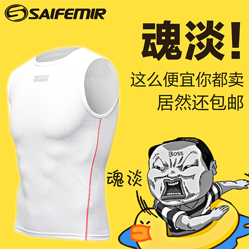 Saifermille Summer Quick-Dry Cycling T-shirt Bottom Underwear Sports Close-fitting vest