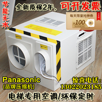 Elevator air conditioning special large 1P single cold 1 5P heating and cooling 2P accompanying cable without dripping car negative ion disinfection