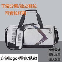 Fitness Bag Customized Printed Logo Sports Bag Men's Travel Bag Women's Wet and Dry Separation Shoes Swimming Bag Football Equipment Bag