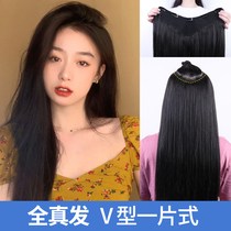 U-shaped wig Female long hair Real hair wig piece one-piece incognito patch hair extension Self-connection full real hair half headgear