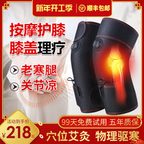 Electric heating kneepad old cold legs men and women Cold joint warm knee therapy fever hot compress instrument pain artifact