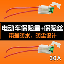 Electric vehicle insurance Box Insurance seat Insert insurance sheet 30A modified fuse Ceramic Insurance plug General