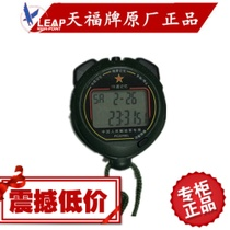 New Tian Fu brand stopwatch pc2210el double row 10-channel stopwatch motion running second chronograph nightlight function