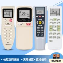 Suitable for Changhong air conditioning remote control universal KK10A KK31A 9A 22A 29A KKCQ-1A 2A