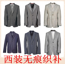 Costume cassé trou de réparation sans trace Seiko tonique laine vêtements de réparation sans trace réparation professionnel Seiko tonique sans trace
