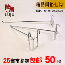 Supermarket shelves hanging mobile phone accessories small food products jewelry Mesh Mesh lengthened straight wire socks Hook Hook