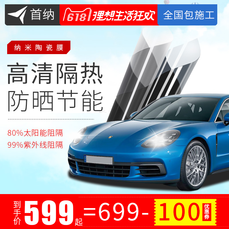 [Shouna Royal Honour] Automotive Film Full Vehicle Glass Sunscreen Film and Nano-Ceramic Film Front Windshield and Explosion-proof Paste Film
