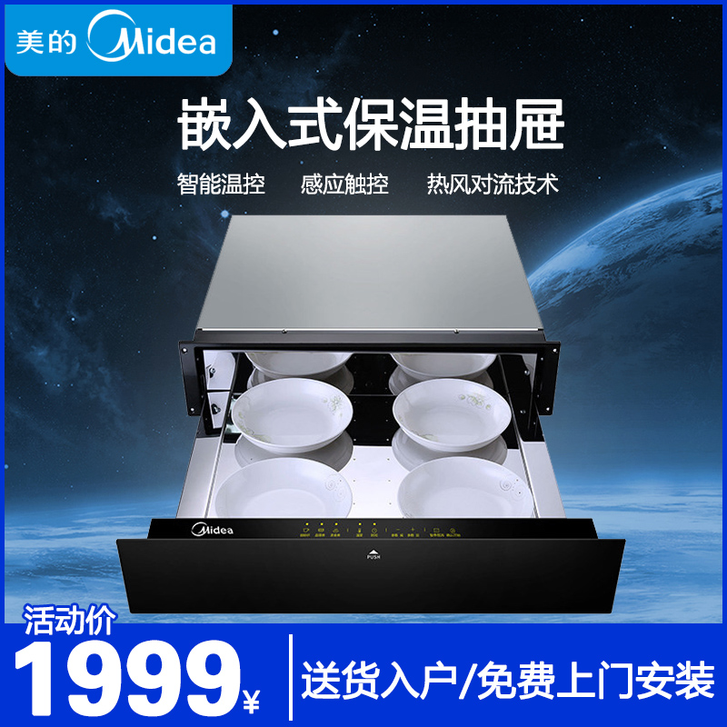 Midea Beautys TCN14J6N-SS embedded insulation cabinet home insulation drawer thawing warm disc player