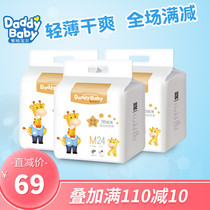 Daddy baby diapers M code 72 pieces baby thin dry urine not wet Lubao affordable series.