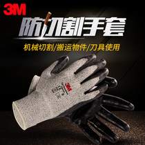 3M anti-cutting gloves anti-skid breathable gardening cutting and handling nitrile coating palm protective machinery wear-resistant labor gloves