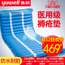 Fish jump air cushion sheets man elderly with nursing flip medical paralyzed patients inflatable anti-bedsores gas mattress