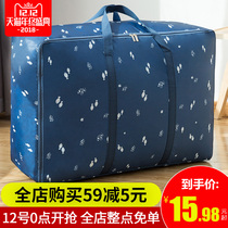 Oversized Quilt bag storage bag finishing bag clothes luggage bag packing bag moving Oracle