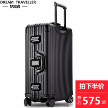 Dream traveller aluminum magnesium alloy pull rod box, business aluminum frame luggage case, universal wheel, travel box, all metal code box.