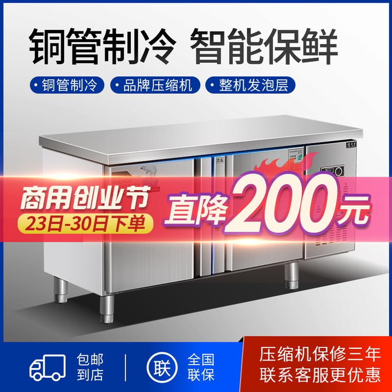 Refrigeration table Commercial refrigerator console freezer Double temperature freezer Horizontal freezer Canteen fresh display cabinet