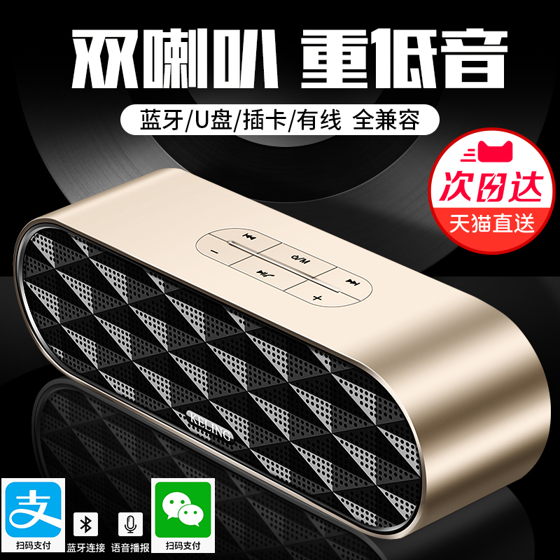 Coring Bluetooth speaker, wireless mobile phone, Mini stereo, large volume household card, U disk, portable small heavy bass gun, Wechat receipt, voice broadcasting, receipt, receipt, prompt player, radio