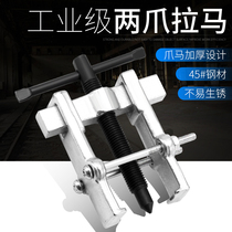 Two-claw puller Small two-claw two-claw pull code bearing extractor Small disassembly drawing tool puller