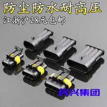 1.5 4-Core car waterproof connector 4P connector Sheath 4 Male and female plastic shell 4 hole wire connector