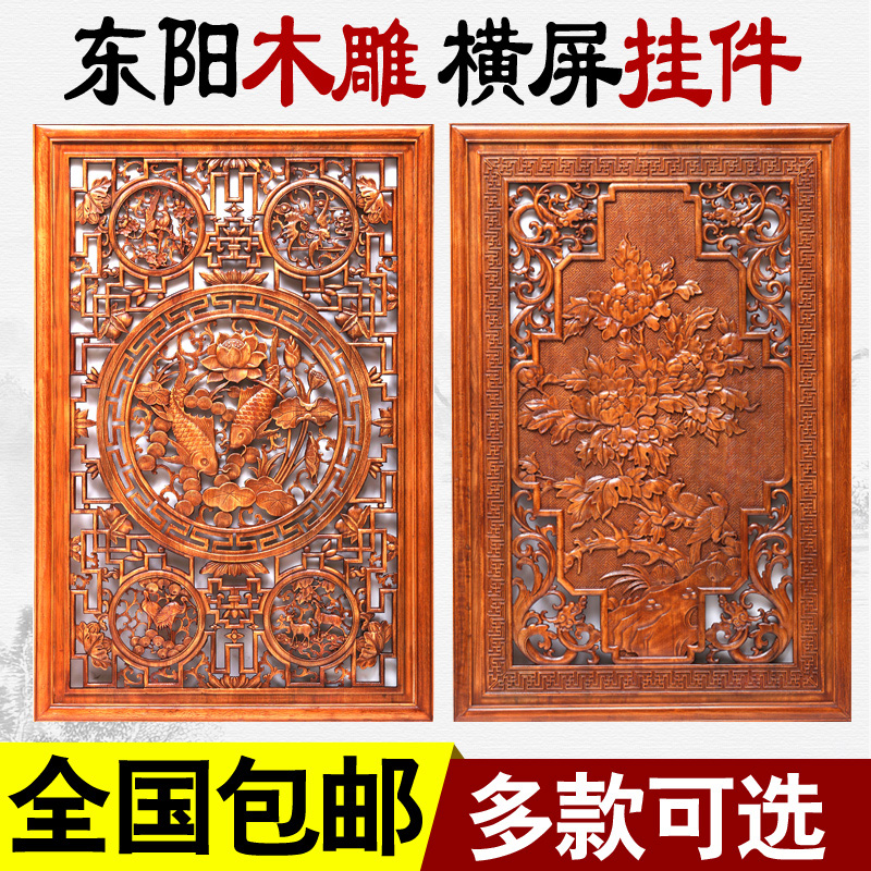Dongyang wood carving hanging screen carving crafts lotus fish hollow background wall hanging living room xuanguan partition vertical screen pendant