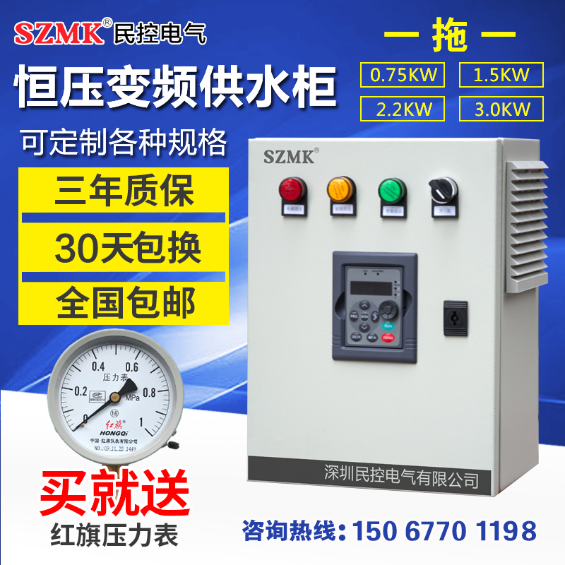 Civil Controlled Frequency Converter 3KW4KW5.5KW7.5KW11kw15KW18.5KW Motor Pump Constant Pressure Water Supply Cabinet