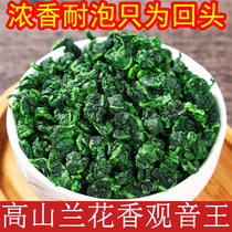 2019 New Tea Spring Tea Anxi Alpine Tieguanyin Orchid Flower Fragrance 1725 Luzhou-flavor Gift Box with Oolong Tea 500g