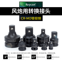 Keycon Sleeve conversion connector small wind cannon wrench 1 inch 3 4 Turn 1 2 large turn 3 8 medium power tool variable diameter