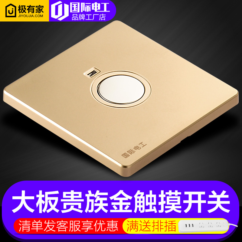 International electric switch socket type 86 home champagne gold corridor light sensor switch panel touch touch switch