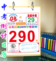 2019 College Entrance Examination calendar reminder Players tear motivational distance examination students test can washed tear countdown calendar