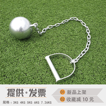 Professional track and field chain training ball 2kg3kg4kg5kg6kg7.26 primary and secondary school standard test chain