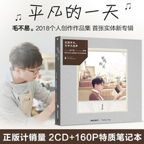 Official genuine hair is not easy to debut physical album Ordinary Day 2cd+160p Notebook + lyrics book
