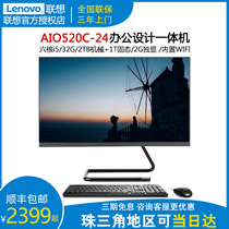 Lenovo Lenovo all-in-one desktop 520C-24 home commercial office game i3 i5 i7 ten-generation desktop to cool all-in-one official flagship store website compatible win7