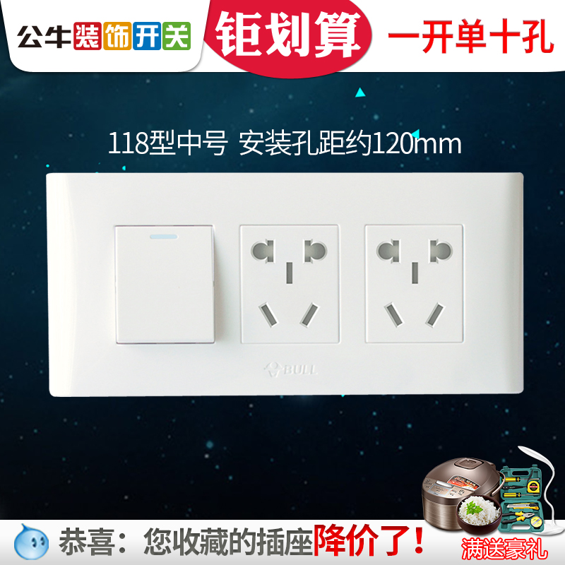 Bull 118 type switch socket power supply 6 hole with switch wall home a single control ten hole socket panel