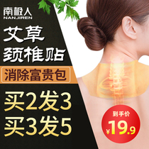 Antarctic rich bag to eliminate acupuncture physiotherapy neck cervical vertebral paste orthodontic drum bag shoulder cervical artifact hot paste