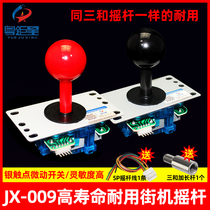 Arcade fight imitation three and high-quality rocker boxing king 97 Moonlight treasure box home double to play game console handle